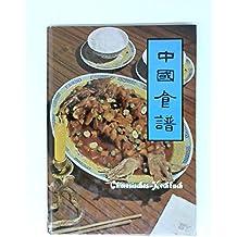 Chinesisches Kochbuch