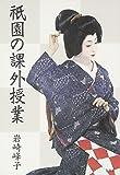 Gion no kagai jugyō