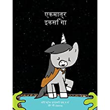 The Unique Unicorn (Hindi Version) (Teacher Gifts for Christmas)