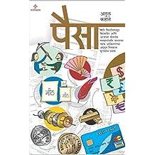 Paisa (Marathi Edition)