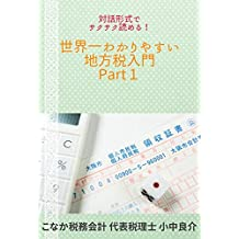 Interactive Reading Introduction to the world of most intuitive local tax Part One: Interactive and easy to understand (Japanese Edition)