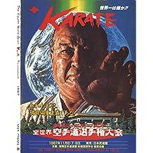 The 4th world karate tornament all japan karate tornament (Kyokushin karate collection) (Japanese Edition)