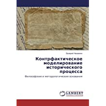 Контрфактическое моделирование исторического процесса: Философские и методологические основания