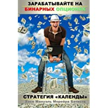 Make Money with Binary Options: The Calends Strategy (The Binary Options Speculator)