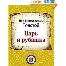Царь и рубашка (Russian Edition)