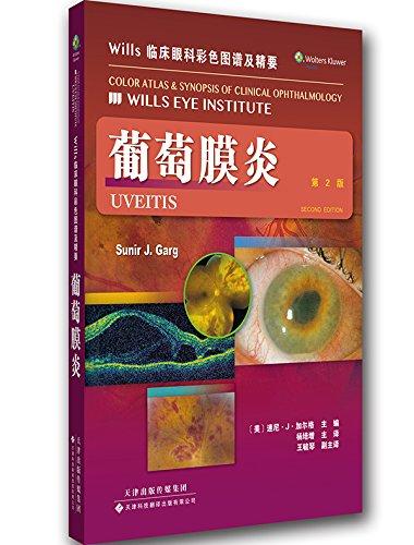 Wills 临床眼科彩色图谱及精要 葡萄膜炎