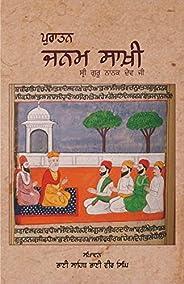 Puratan Janam Sakhi Guru Nanak Dev - PUNJABI