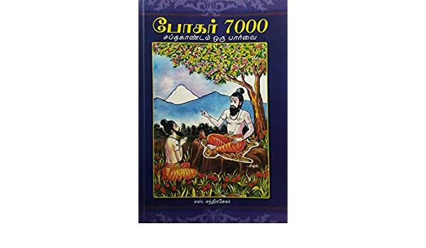 Bogar 7000 Tamil Pdf