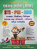 STI-PSI-ASO Pariksha Margadarshak Thokla - 23rd Edition