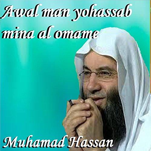 Awal Man Yohassab Mina Al Omame, Pt. 1