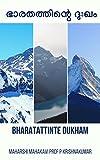 Bharatattinte Dukham (Malayalam Edition)