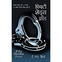 Fifty Shades Freed (Hindi)