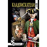 Кладоискатели (Исторические приключения) (Russian Edition)