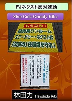 Stop Gala Grandy Kiba (Japanese Edition) di [Hayashida Riki]