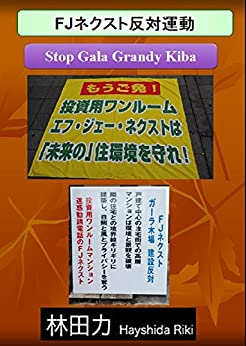 Stop Gala Grandy Kiba (Japanese Edition) by [Hayashida Riki]
