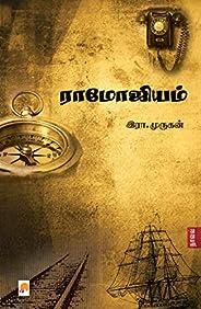 ராமோஜியம் / Ramojium (A Novel) (Tamil Edition)