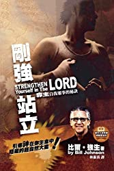 Strengthen Yourself in the Lord (Chinese Trad) (Chinese Edition) by Bill Johnson (2010-12-01)