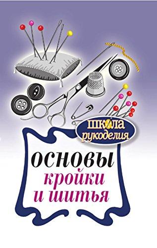 Основы кройки и шитья (Russian Edition)
