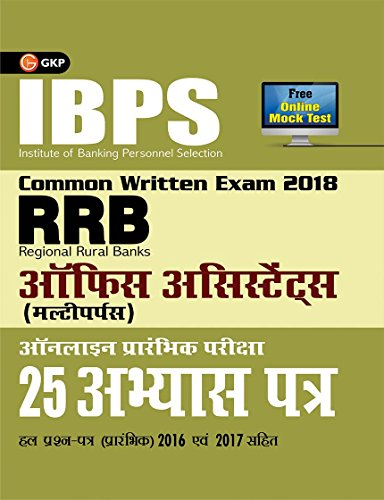 IBPS RRB-CWE Office Assistant (Multipurpose) Preliminary - 25 Practice Papers
