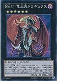 Yu-Gi-Oh Karte CPF1.-JP02.2. No.2.4. Ryuchioni Doragyurasu (Suparea) Yu-Gi-Oh! Arc Five [Duell Buch von flash]
