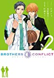 BROTHERS CONFLICT : 2