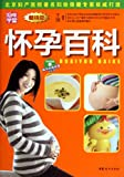 Pregnancy Encyclopedia - Best-selling- VCD attached (Chinese Edition)