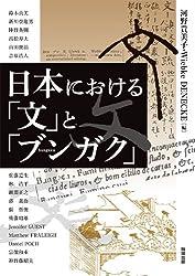 日本における「文」と「ブンガク」 (アジア遊学 162)
