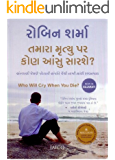Who Will Cry When You Die?   (Gujarati)