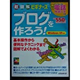I know well to illustrate a useful technique from basic operation -! Let's make a super illustrated beginners blog. Compatible with Windows XP (ultra illustrated Beginners series) (2006) ISBN: 4872835727 [Japanese Import]