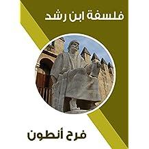 فلسفة ابن رشد (Arabic Edition)