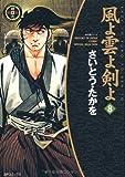 風よ雲よ剣よ 8―時代劇シリーズ (SPコミックス 時代劇シリーズ)