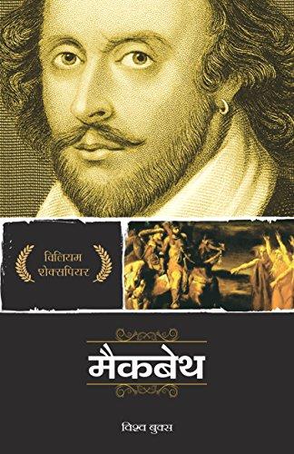 Macbeth In Hindi Pdf