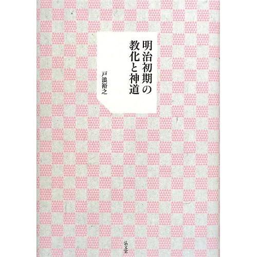 Meiji shoki no kyōka to Shintō