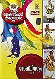 MOHINIYATTAM - (VOL.1)55TH KERALA SCHOOL...