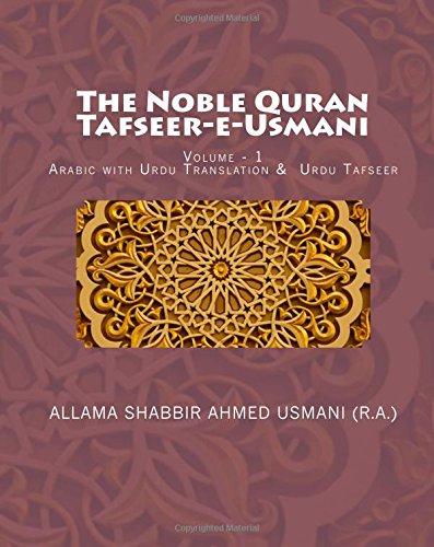 Free The Noble Quran Tafseer E Usmani Volume 1 Arabic