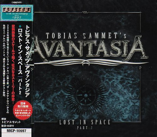 Tobias Sammet'S Avantasia: Lost in Space Part 2 (Audio CD)