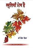 Smritiyan Shesh Hain (Hindi Edition)