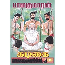 Kadigai (Tamil Edition)