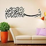 UKBIOLOGY 1 STÜCK moslemische zitate Einfache Mode PVC Wohnkultur Wandaufkleber Islamische tapete muslimischen arabischen haus dekorationen schlafzimmer moschee vinyl aufkleber Allah allah quran w