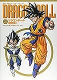 Dragonball Super Encyclopedias Vol.1 Story&world Guide (Dragonball Super Encyclopedias)