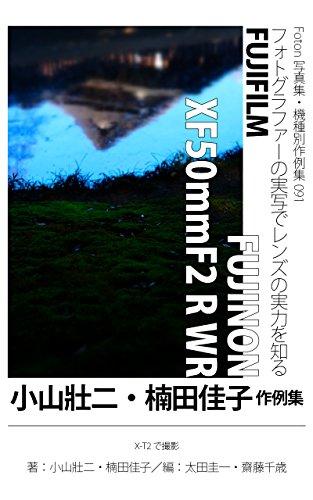 Foton Photo collection samples 090 FUJIFILM FUJINON XF50mmF2 R WR Koyama Soji Kusuda Yoshiko recent works: Capture X-E2/X-T2 (Japanese Edition)