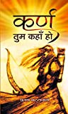 Karn Tum Kaha Ho (Hindi)