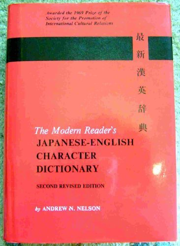 The Modern Reader's Japanese - English Character Dictionary di Andrew Nathaniel Nelson