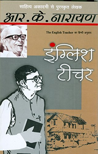 The English Teacher By Rk Narayan Ebook