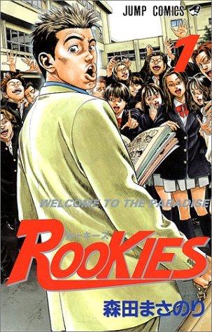 Rookies 1-24 Complete Set [Japanese] par Masanori Morita