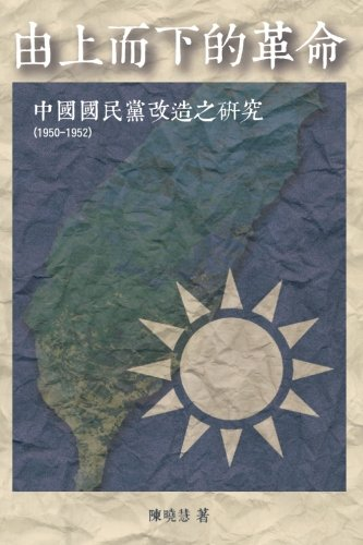 Revolution from the Leading Group: A Study on the Reform of Kuomintang 1950-1952 por Sheau-Huey Chen