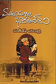 Medieval India by Satish Chandra [ TELUGU MEDIUM ]