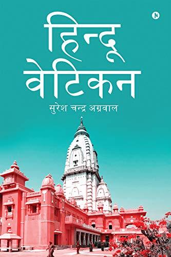 हिन्दू वेटिकन (Hindi Edition) por सुरेश चंद्र अग्रवाल