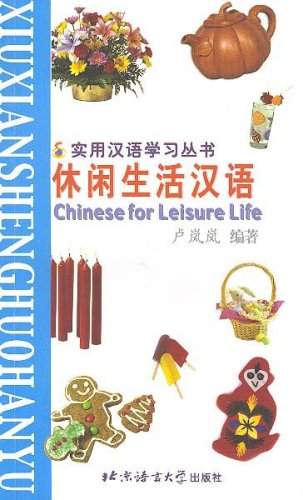 Chinese for Leisure Life