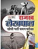 Puja Rajasva Lekhpal Sidhi Bharti Chayan Pariksha